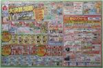ヤマダ電機 チラシ発行日:2013/8/24