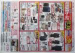 イオン チラシ発行日:2013/8/31