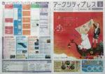 新さっぽろサンピアザ チラシ発行日:2013/9/1