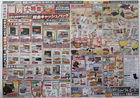 ジョイフルエーケー チラシ発行日:2013/8/28