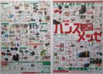 東急ハンズ チラシ発行日:2013/8/29
