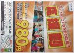 スポーツクラブNAS チラシ発行日:2013/8/28