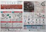 大丸札幌店 チラシ発行日:2013/8/28
