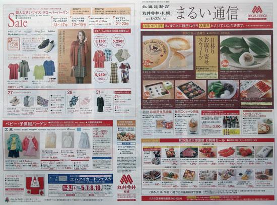 丸井今井 チラシ発行日:2013/8/27