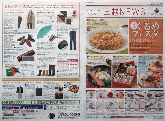 三越 チラシ発行日:2013/8/27