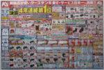 ケーズデンキ チラシ発行日:2013/8/31