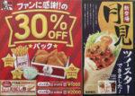 KFC チラシ発行日:2013/9/5