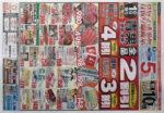 東光ストア チラシ発行日:2013/9/1