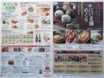 丸井今井 チラシ発行日:2013/9/3