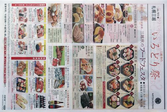 三越 チラシ発行日:2013/9/5