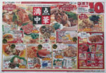 コープさっぽろ チラシ発行日:2013/9/6