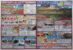 クラブツーリズム チラシ発行日:2013/9/7