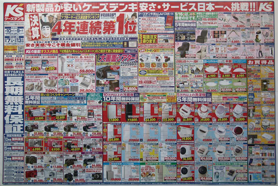 ケーズデンキ チラシ発行日:2013/9/7