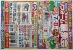 ニッショー チラシ発行日:2013/9/7