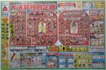 ヤマダ電機 チラシ発行日:2013/9/7