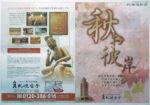 札幌霊園 チラシ発行日:2013/9/11