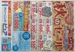 クリーニングピュア チラシ発行日:2013/9/13