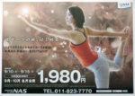 スポーツクラブNAS チラシ発行日:2013/9/10