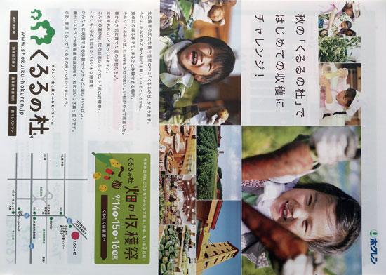 くるるの杜 チラシ発行日:2013/9/14