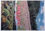滝野すずらん丘陵公園 チラシ発行日:2013/9/7