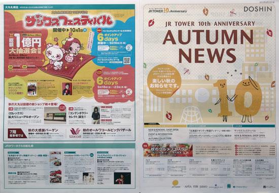 JRタワー チラシ発行日:2013/9/13