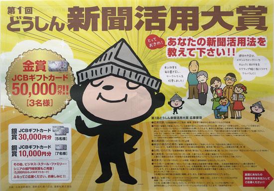 北海道新聞 チラシ発行日:2013/9/14