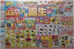 コジマ チラシ発行日:2013/9/14