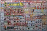 ケーズデンキ チラシ発行日:2013/9/14