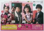 スタジオアミ チラシ発行日:2013/9/14