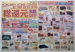 ホクレンホームセンター チラシ発行日:2013/9/14