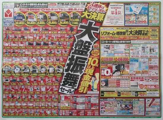 ヤマダ電機 チラシ発行日:2013/9/14