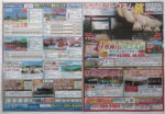 クラブツーリズム チラシ発行日:2013/9/16