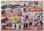 西松屋 チラシ発行日:2013/9/19