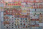 ケーズデンキ チラシ発行日:2013/9/21