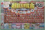ヤマダ電機 チラシ発行日:2013/9/21