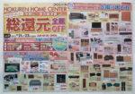 ホクレンホームセンター チラシ発行日:2013/9/21