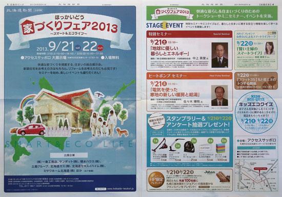 北海道家づくりフェア チラシ発行日:2013/9/21