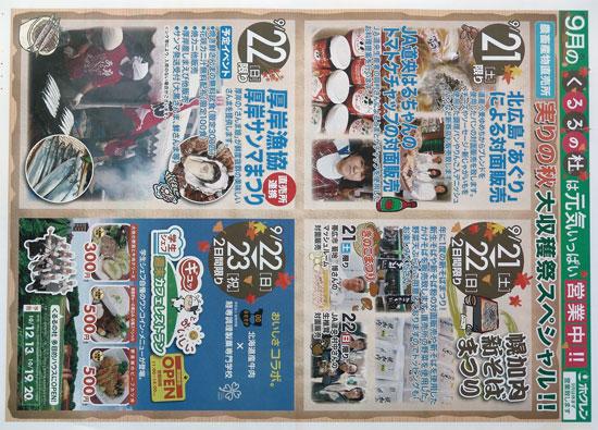 くるるの杜 チラシ発行日:2013/9/21