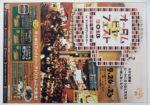 サッポロファクトリー チラシ発行日:2013/9/20