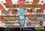 本郷商店街 チラシ発行日:2013/9/28
