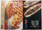 もりもと チラシ発行日:2013/9/27