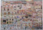 ジョイフルエーケー チラシ発行日:2013/9/25