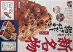 KFC チラシ発行日:2013/9/26