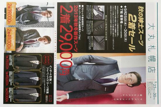 大丸札幌店 チラシ発行日:2013/9/25