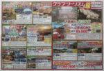 クラブツーリズム チラシ発行日:2013/9/28
