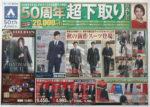 洋服の青山 チラシ発行日:2013/9/28