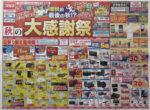 コジマ チラシ発行日:2013/9/28