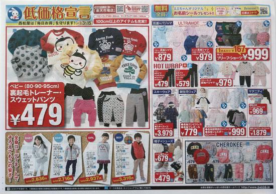 西松屋 チラシ発行日:2013/10/3