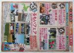 くるるの杜 チラシ発行日:2013/10/4