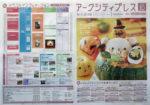 新さっぽろサンピアザ チラシ発行日:2013/10/1